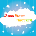 Hindi Poem Twinkle Little Star