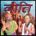 Chanakya and Vidur Niti Hindi