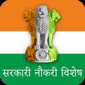 Sarkari Naukari Vishesh