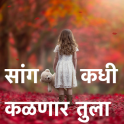 marathi status sms collection