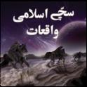 Islami Waqiat