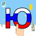 Buku Gambar Russian Alphabet
