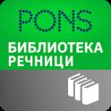 PONS Библиотека Речници