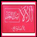 Kitab Alaalaa