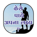 Kese Paye Apna Lakshya