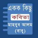 Bangla Poems -Mahbub Alom Babu