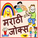 Marathi Jokes | मराठी जोक्स