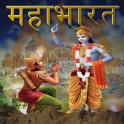 Mahabhart in Hindi
