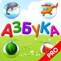 Russian alphabet for kids PRO