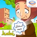 Kisah Nabi Ishaq Interaktif
