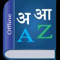 Marathi Dictionary Multifunctional