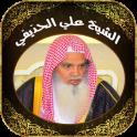 Quran Mp3 by Ali Al Houdaifi