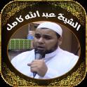 القرآن كاملا - لعبد الله كامل