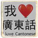 I Love Cantonese (Hong Kong)