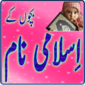Bachon Ky Islamic Names