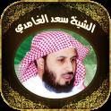 The Holy Quran El Ghamidi