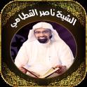 Quran By Nasser Al Qatami