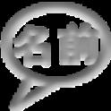 新生児名前漢字検索
