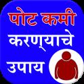 Belly Fat loss Tips inMarathi