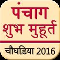 Panchang Subh Muhrat 2016
