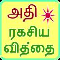 Tantra Mantra in Tamil