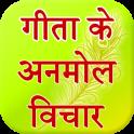 Geeta Ke Anmol Vichar