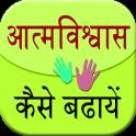 Aatm Vishwas Kaise Badhaye