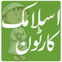 Kids Islamic Cartoons in Urdu
