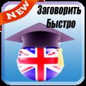Выучить Английский Язык 2019
