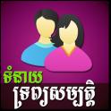 Khmer Couple Horoscope