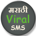 Marathi Viral SMS