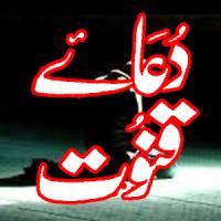 Dua e Qanoot