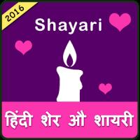 Hindi Shayari ♥ Love, Sad