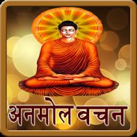Buddha Quotes(Hindi & English)