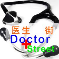 Doctor Street (醫生街)