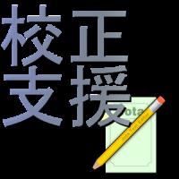 校正支援 for Jota Text Editor