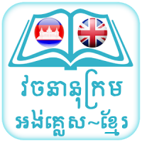 English Khmer Dictionary Free Download - sonveasna dictionary