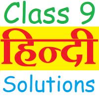 Class 9 Hindi Solutions
