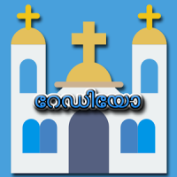 Malayalam Christian Radio യേശു