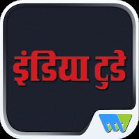 India Today Magazine Hindi