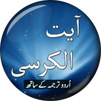 Ayatul Kursi with Urdu Translation اردو آیت الکرسی
