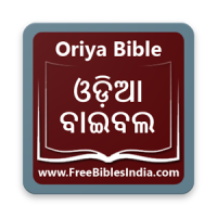 Oriya Bible (ଓଡିଆ ବାଇବେଲ)