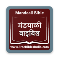 Mandeali Bible