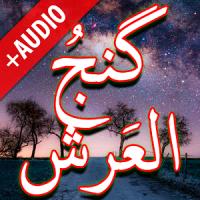 Dua Ganj ul Arsh + Audio (Offline)