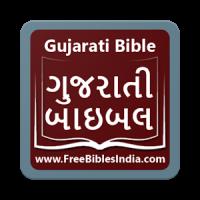Gujarati Bible (ગુજરાતી બાઇબલ)
