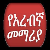Amharic Arabic Speaking መማሪያ