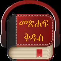 Amharic Holy Bible