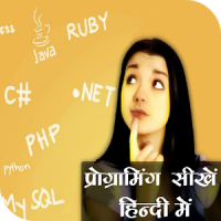 Learn Programming - Hindi