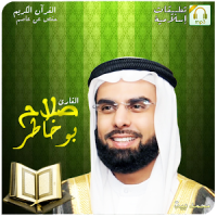 salah abou khater Full Quran Offline