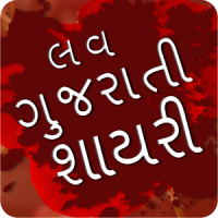 Love Gujarati Shayari